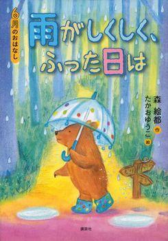 6月のおはなし 雨がしくしく、ふった日は