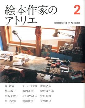 絵本作家のアトリエ 2