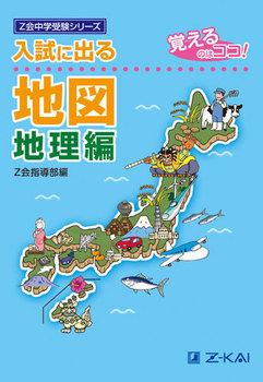 Z会中学受験シリーズ 入試に出る地図 地理編