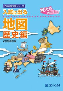 Z会中学受験シリーズ 入試に出る地図 歴史編