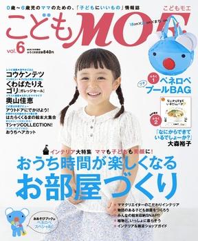 こどもMOE vol.6