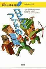 21世紀版少年少女世界文学館(2) ロビン=フッドの冒険