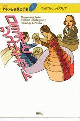 21世紀版少年少女世界文学館(3) ロミオとジュリエット