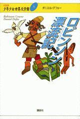 21世紀版少年少女世界文学館(5) ロビンソン漂流記