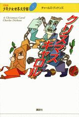 21世紀版少年少女世界文学館(7) クリスマス キャロル