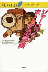 21世紀版少年少女世界文学館(8) シャーロック=ホームズの冒険