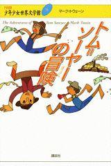 21世紀版少年少女世界文学館(11) トム=ソーヤの冒険