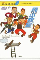 21世紀版少年少女世界文学館(15) 飛ぶ教室