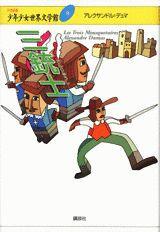 21世紀版少年少女世界文学館(18) 三銃士