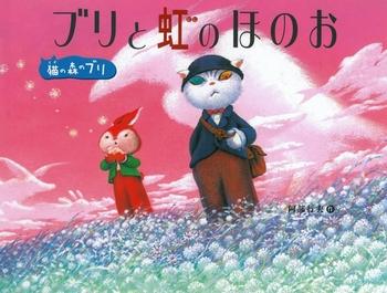 猫の森のブリ ブリと虹のほのお