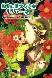 動物と話せる少女リリアーネ(7) さすらいのオオカミ 森に帰る!