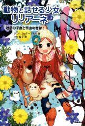 動物と話せる少女リリアーネ(8) 迷子の子鹿と雪山の奇跡