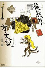 21世紀版少年少女古典文学館(10) 徒然草・方丈記