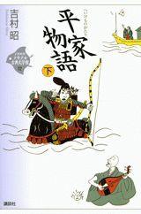 21世紀版少年少女古典文学館(12) 平家物語(下)