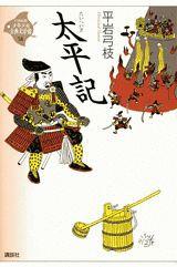 21世紀版少年少女古典文学館(14) 太平記