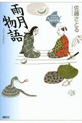 21世紀版少年少女古典文学館(19) 雨月物語