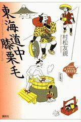 21世紀版少年少女古典文学館(20) 東海道中膝栗毛
