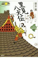 21世紀版少年少女古典文学館(21) 里見八犬伝