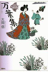 21世紀版少年少女古典文学館(24) 万葉集 ほか