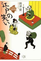 21世紀版少年少女古典文学館(23) 江戸の笑い