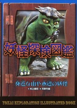妖怪探検図鑑(1) 身近な山や水辺の妖怪