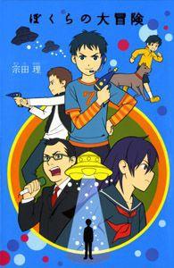 「ぼくら」シリーズ(3) ぼくらの大冒険