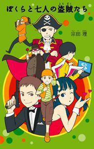 「ぼくら」シリーズ(4) ぼくらと七人の盗賊たち