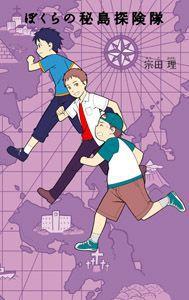 「ぼくら」シリーズ(6) ぼくらの秘島探険隊