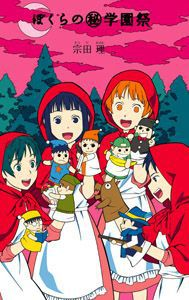 「ぼくら」シリーズ(10) ぼくらの(秘)学園祭