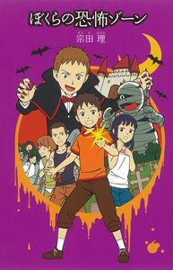 「ぼくら」シリーズ(16) ぼくらの恐怖ゾーン