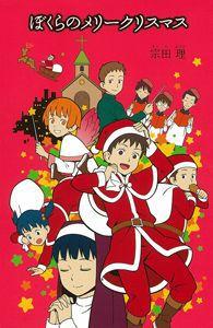 「ぼくら」シリーズ(17) ぼくらのメリークリスマス