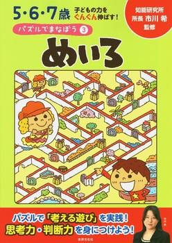 5・6・7歳 子どもの力をぐんぐん伸ばす!パズルでまなぼう(3) めいろ