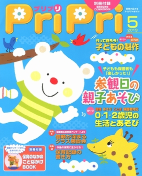 PriPri プリプリ 2013年5月号