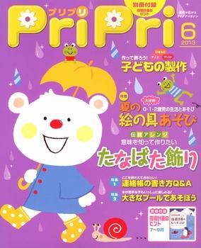 PriPri プリプリ 2013年6月号
