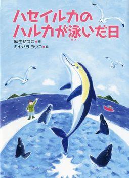 ハセイルカのハルカが泳いだ日