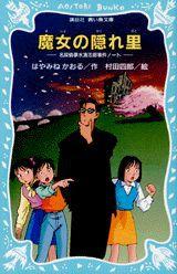 名探偵夢水清志郎事件ノート(4) 魔女の隠れ里