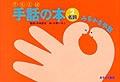手話(てことば)の本 第1集(2) 名詞 みぢかな手話