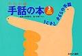 手話(てことば)の本 第1集 (3) 動詞・形容詞 うごきときもちの手話