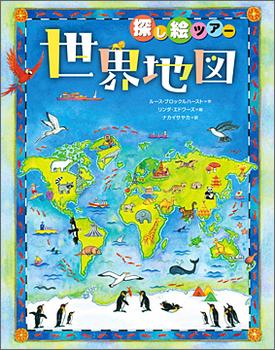 探し絵ツアー世界地図