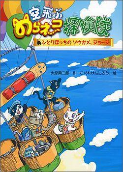 空飛ぶのらネコ探検隊 ひとりぼっちのゾウガメ、ジョージ