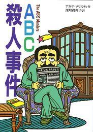偕成社文庫 ABC殺人事件