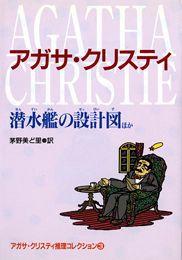 潜水艦の設計図ほか(アガサ・クリスティ推理コレクション3)