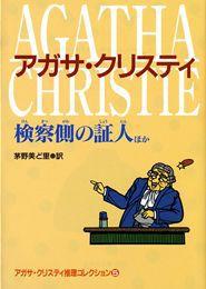 検察側の証人ほか(アガサ・クリスティ推理コレクション5)