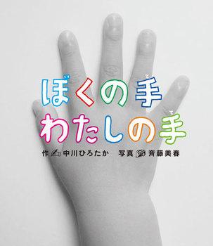 ぼくの手 わたしの手