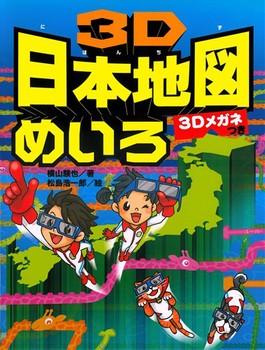 3D日本地図めいろ