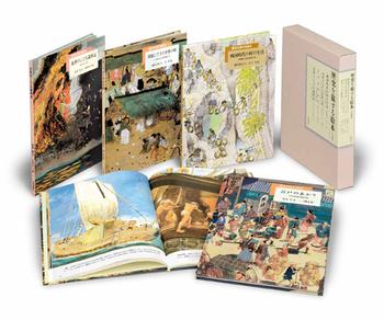 歴史を旅する絵本  4冊セット