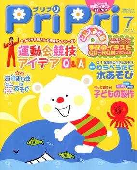 PriPri プリプリ 2013年7月号