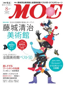 MOE 2013年8月号