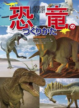 恐竜のつくりかた 古生物造形研究所