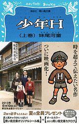 講談社青い鳥文庫 少年H(上巻) (新装版)